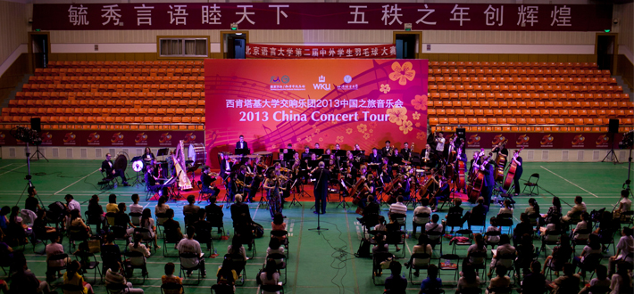 The WKU Symphony is on a tour of China giving performances in Beijing, Baoding and Xien in Shanghai.