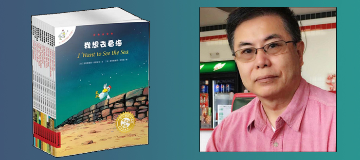 Haiwang Yuan translates popular children's book series Different Carmela